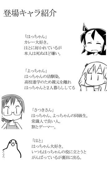 hato_2009naru0.jpg