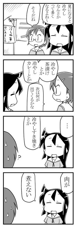 hato_2009naru3.jpg